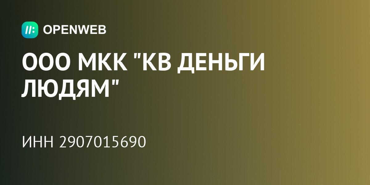 ооо мкк кв деньги людям адреспотребительский кредит до 1000000 рублей 7 лет